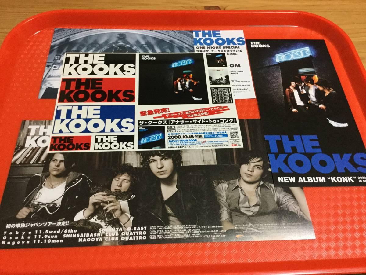 ザ・クークス The Kooksチラシ3種+ステッカー1枚☆即決 2008年来日公演 KONK アナザー・サイド・トゥ・コンク