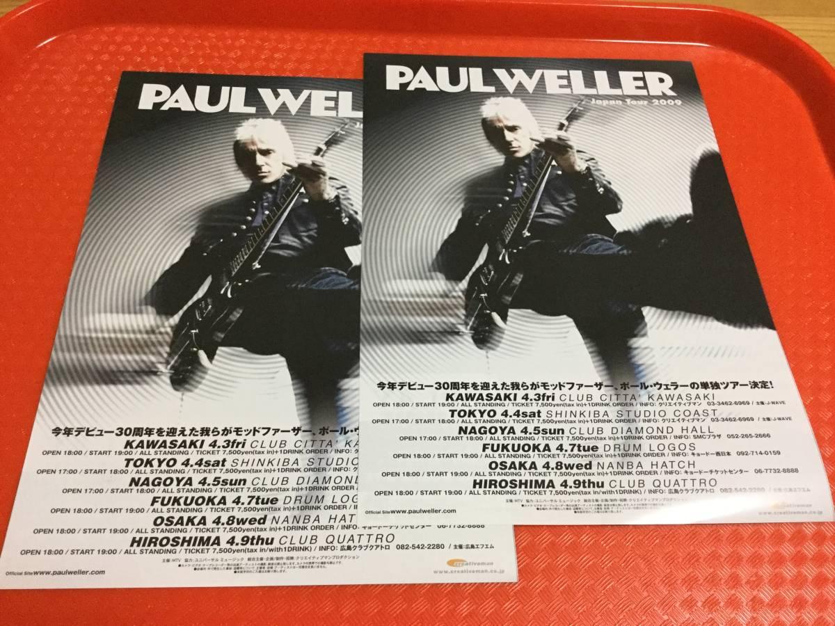 ポール・ウェラー 2009年来日公演チラシ2枚☆即決 PAUL WELLER モッズ Mod Mods