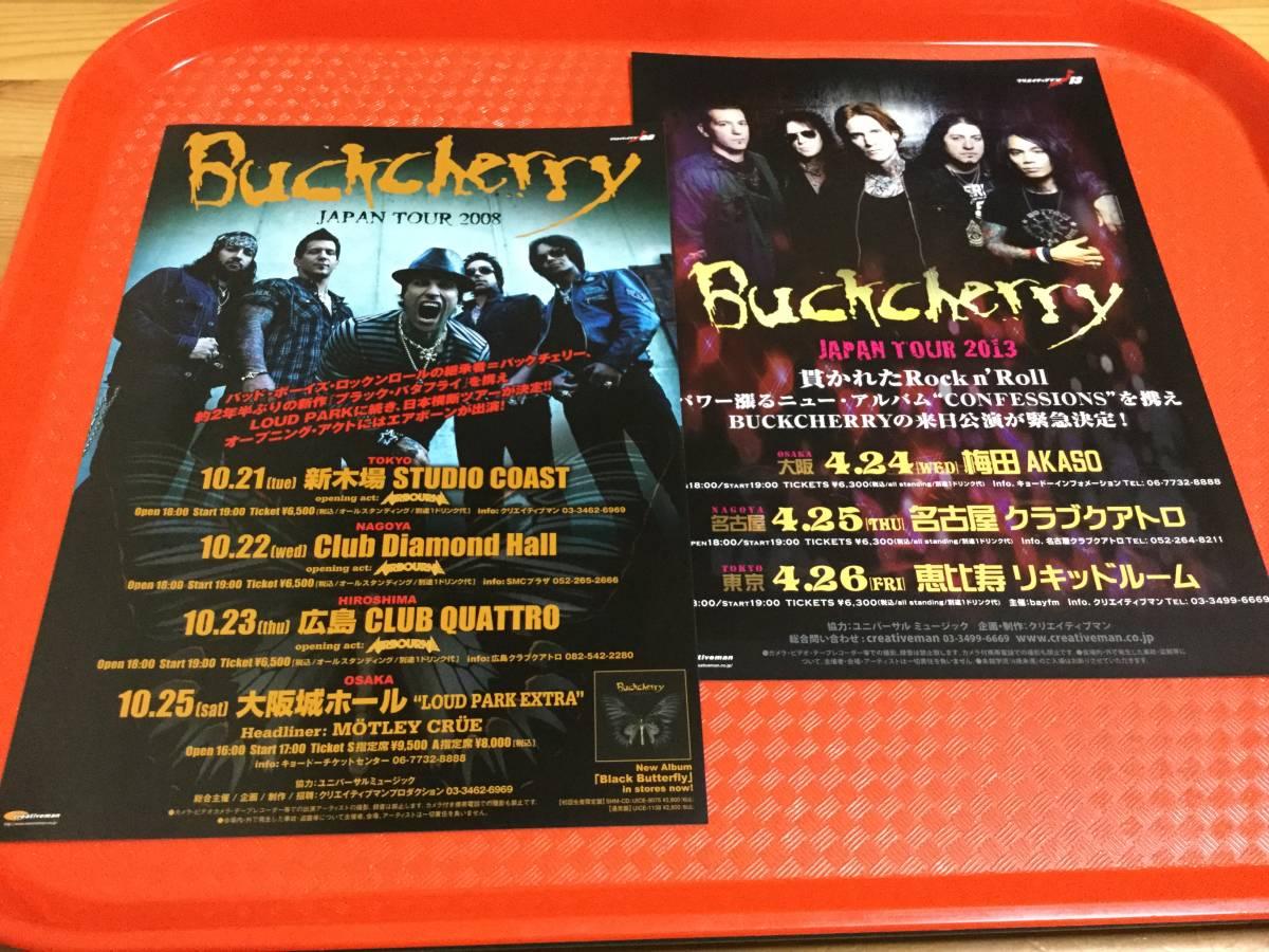 ☆バックチェリー 2008年来日公演チラシ+2013年来日公演チラシ☆即決 BUCKCHERRY☆ブラック・バタフライ コンフェッションズ