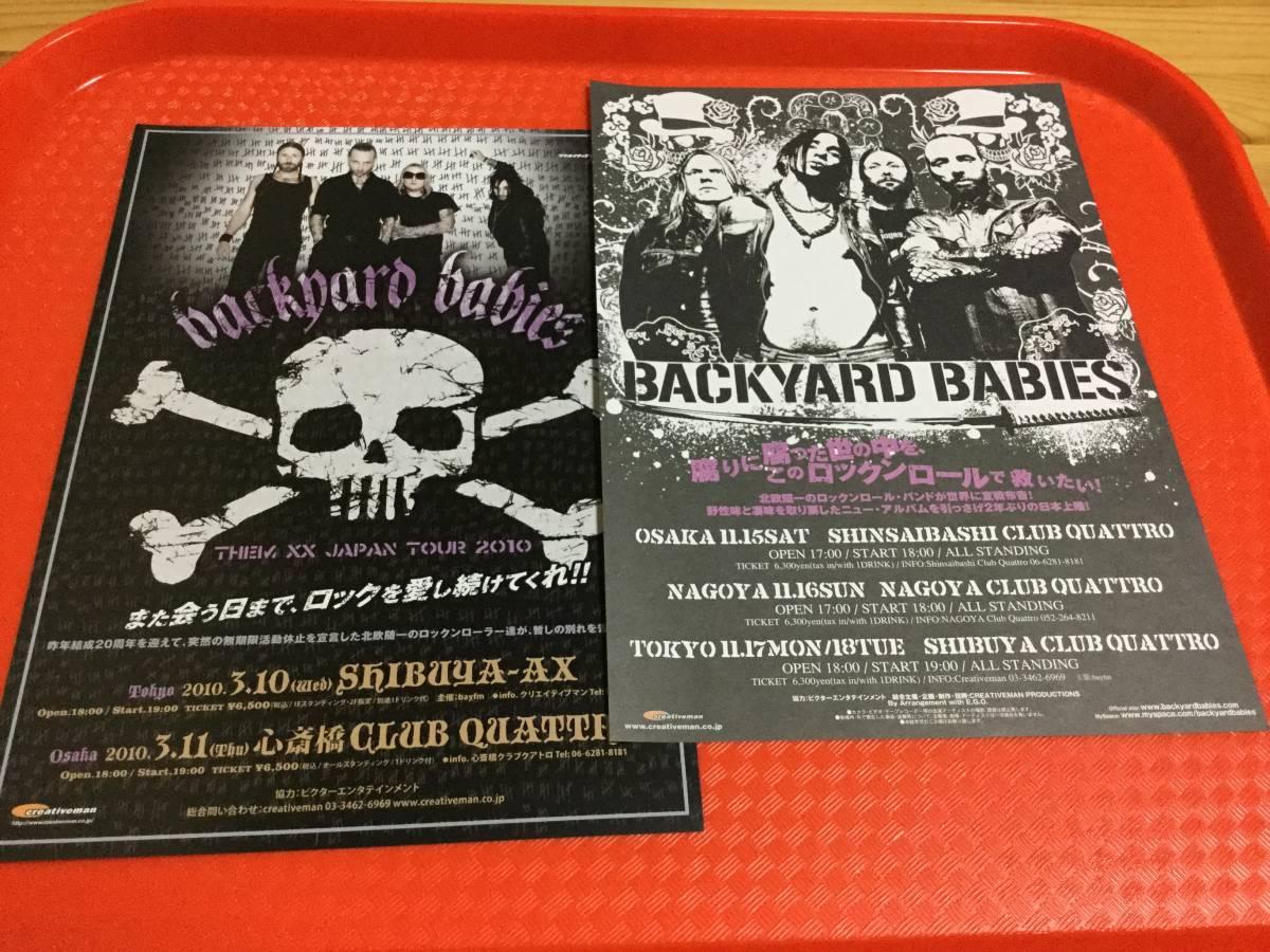 バックヤード・ベイビーズ 2008年来日公演チラシ+2010年来日公演チラシ☆即決 Backyard Babies