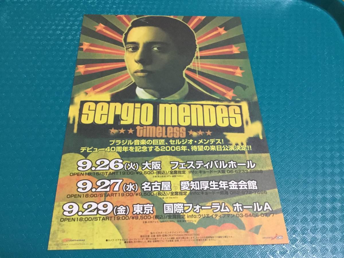 セルジオ・メンデス 2006年来日公演チラシ1枚 ボサノヴァ☆即決 デビュー40周年 Sergio Mendes Bossa Nova Timelessタイムレス