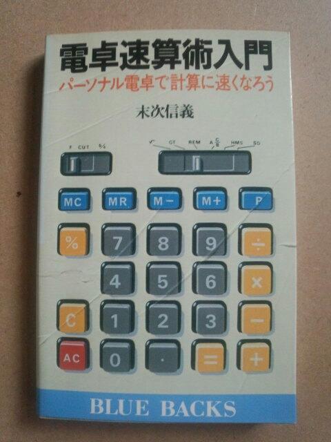 電卓速算術入門ーパーソナル電卓で計算に速くなろう 末次信義 講談社ブルーバックス_画像1