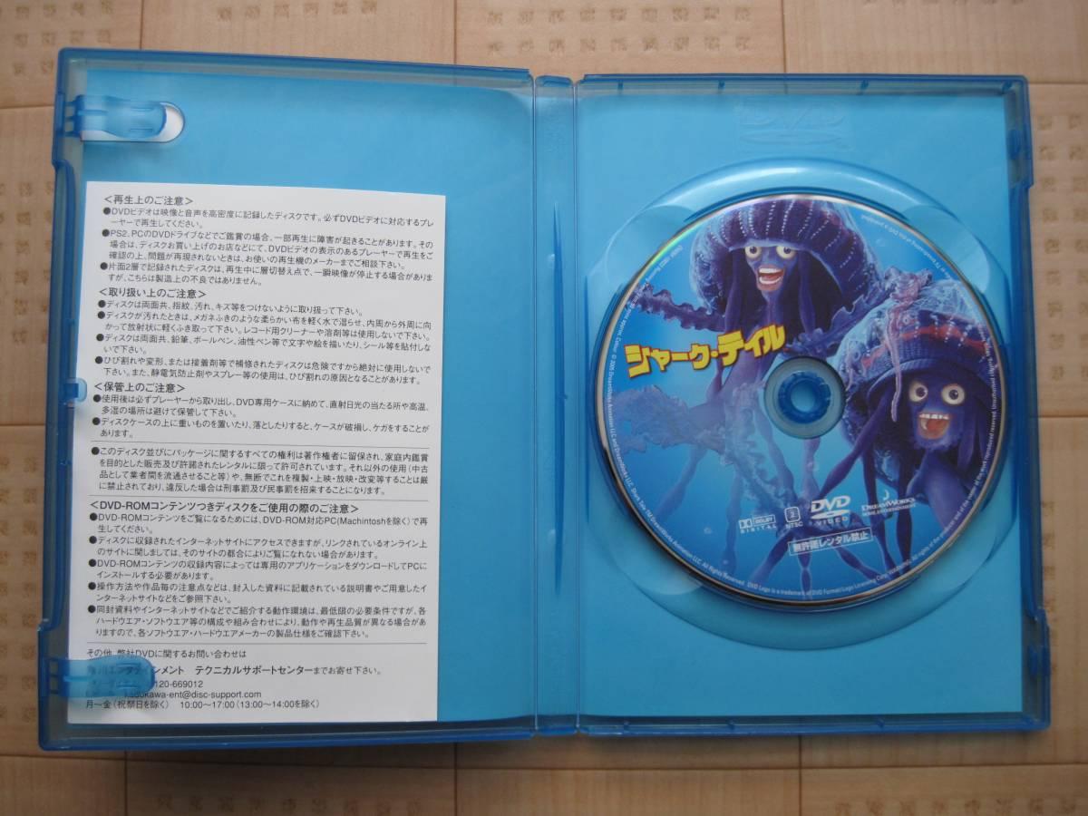 シャーク・テイル DVD セル版 1回のみ視聴 美品