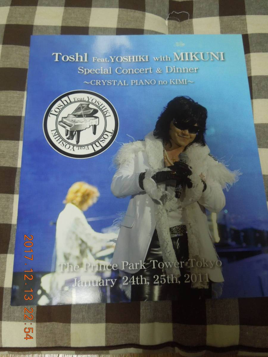 Toshl Feat. YOSHIKI with MIKUNI Special concert & Dinner ~CRYSTAL PIANO no KIMI~ パンフレット / X JAPAN Toshi 三國清三_画像1