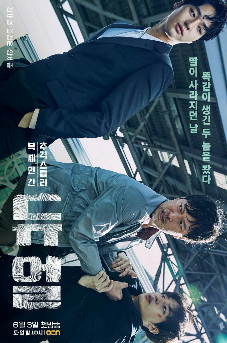 韓国ドラマ ブルーレイ「デュエル」チョン・ジェヨン、キム・ジョンウン、ヤン・セジョン