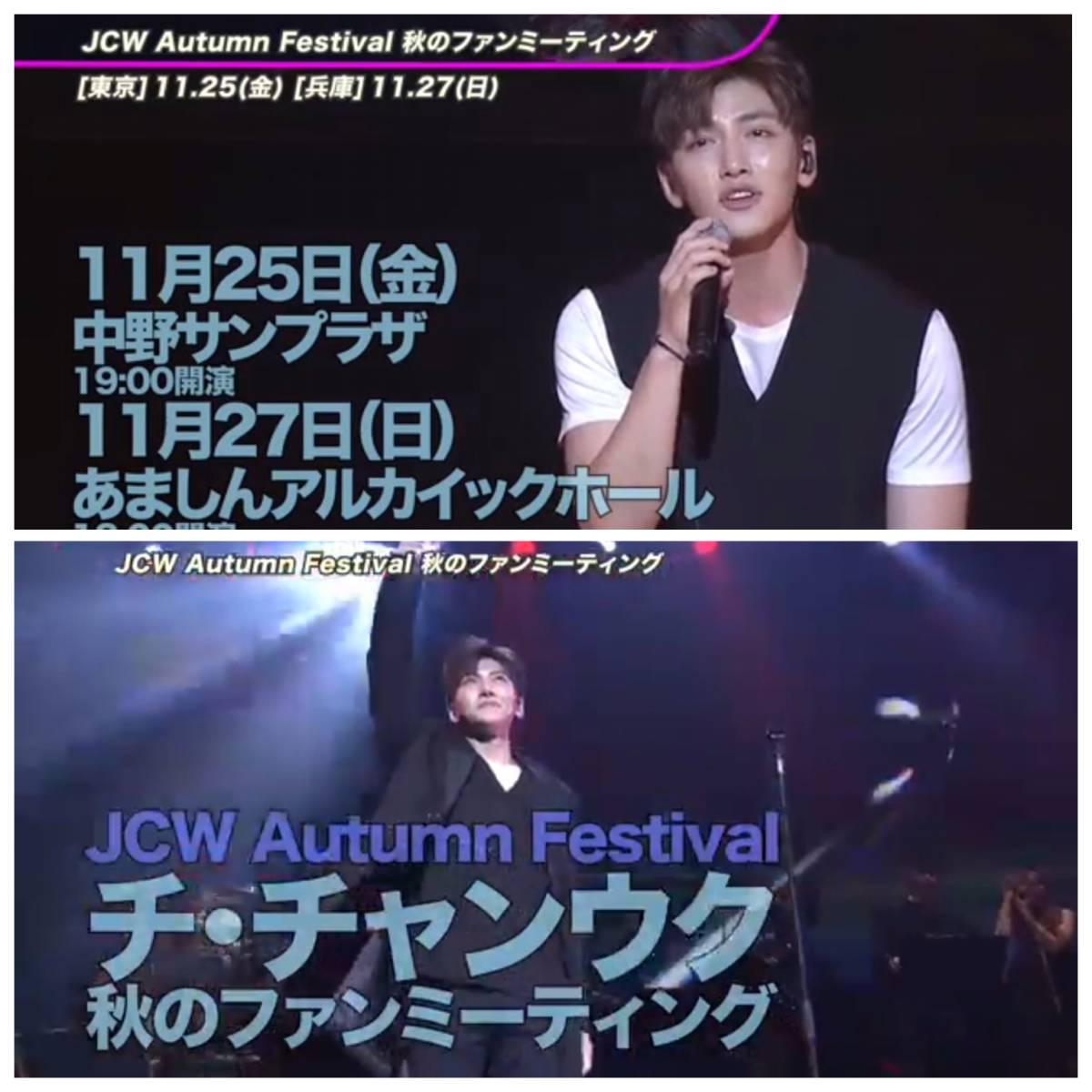 JCW Autuumn Festival チ・チャンウク 秋のファンミーティング DVD 日本語字幕