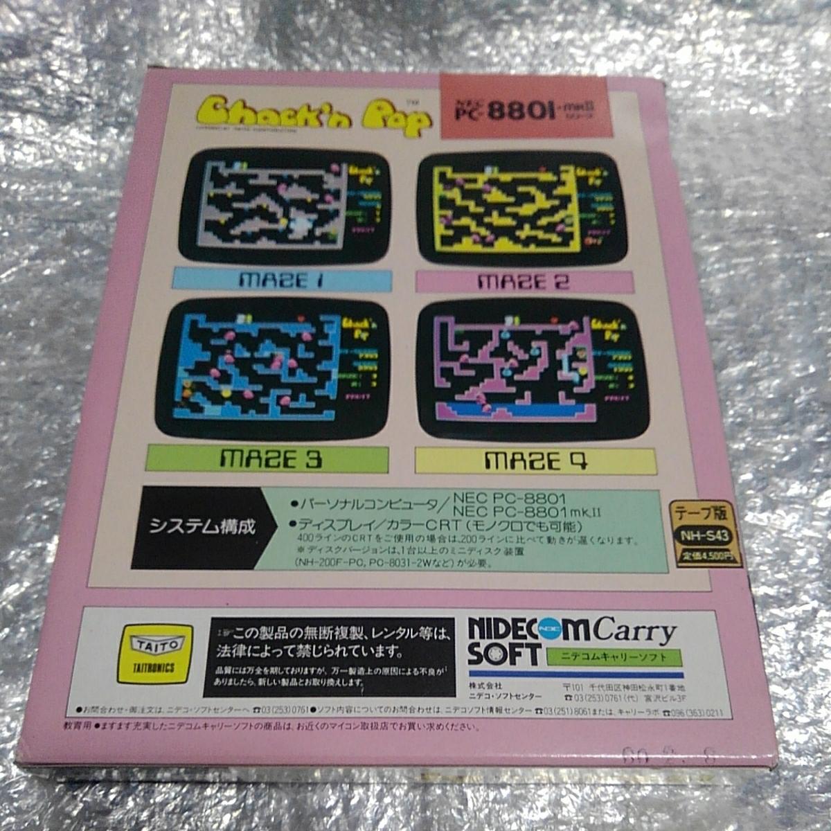 PC-8801/mkII ちゃっくんぽっぷ(テープ版、動作未確認)_画像2