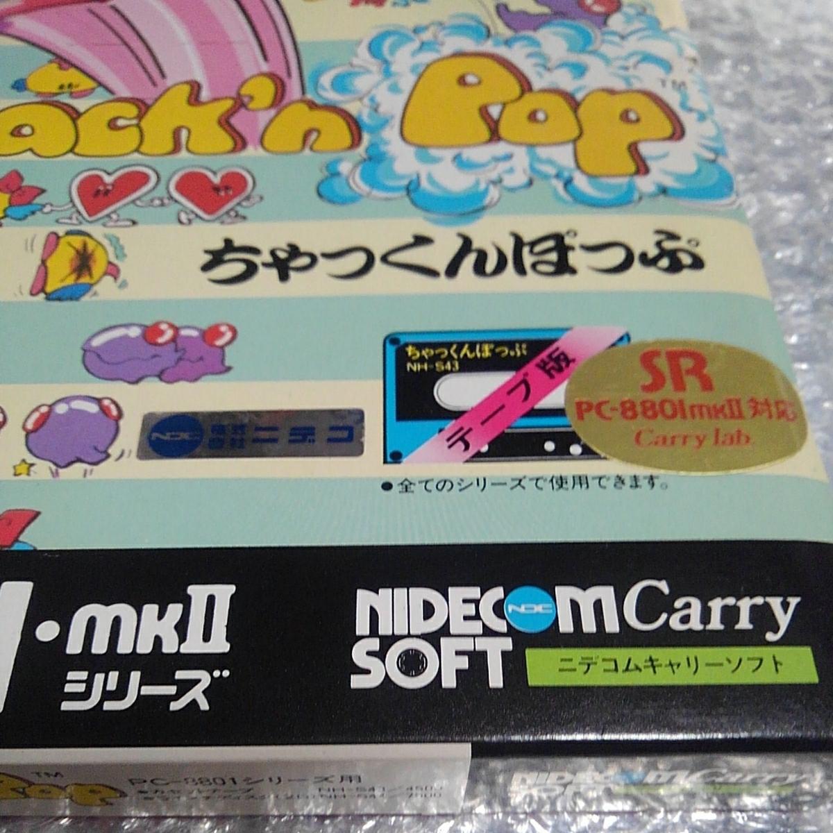 PC-8801/mkII ちゃっくんぽっぷ(テープ版、動作未確認)_画像3