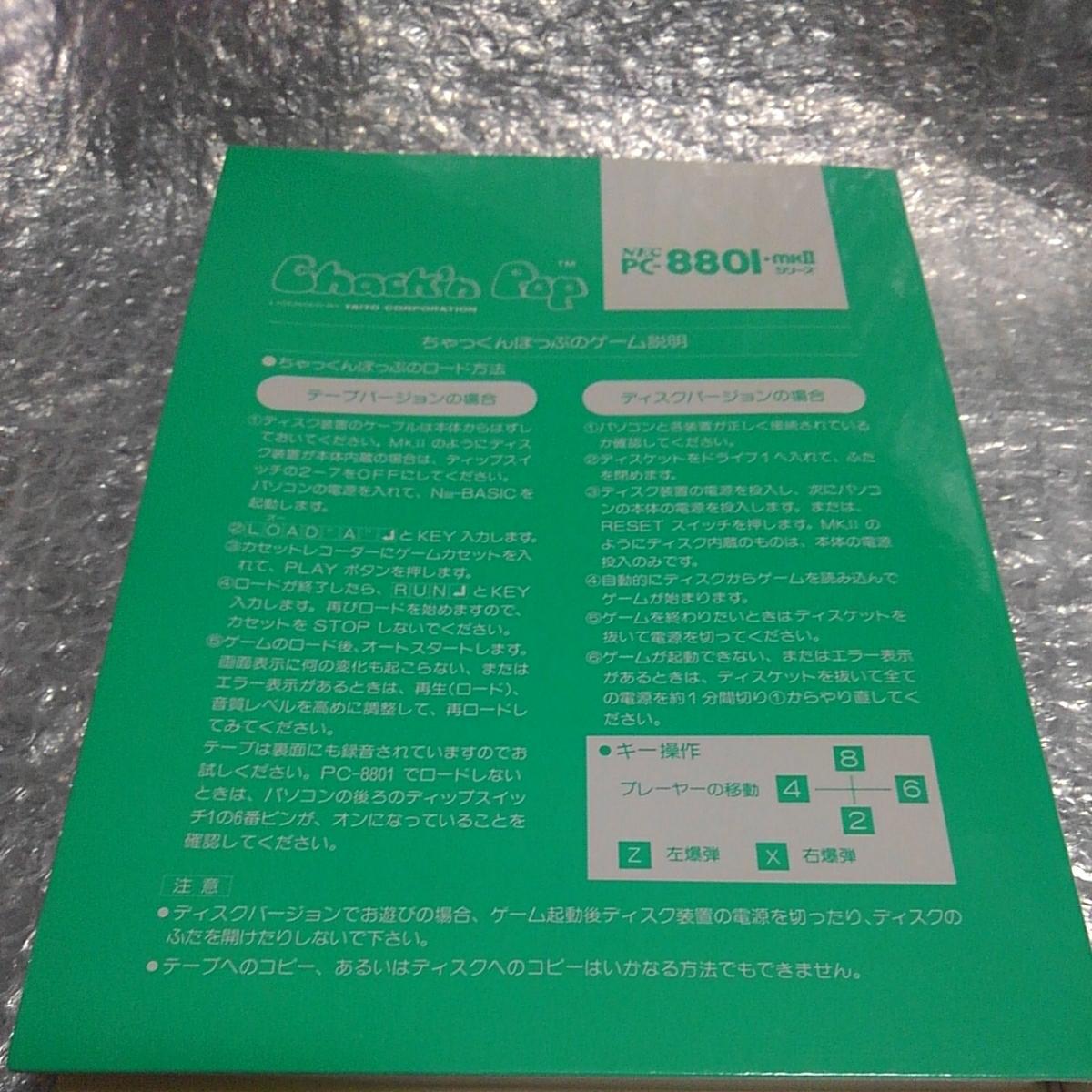 PC-8801/mkII ちゃっくんぽっぷ(テープ版、動作未確認)_画像4