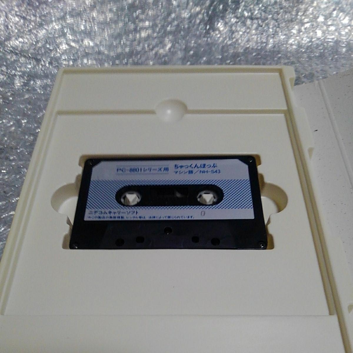 PC-8801/mkII ちゃっくんぽっぷ(テープ版、動作未確認)_画像6