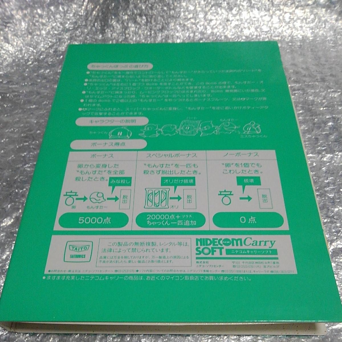 PC-8801/mkII ちゃっくんぽっぷ(テープ版、動作未確認)_画像5