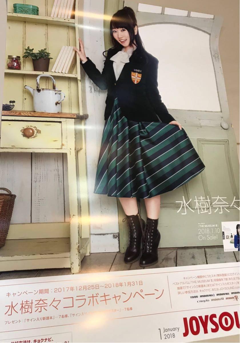 水樹奈々 THE MUSEUM JOYSOUND 非売品 ポスター