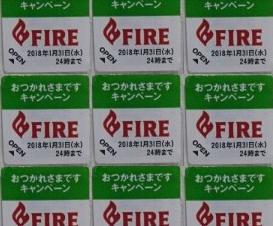 キリン FIRE ファイア 応募シール220枚 おつかれさまです あなたにごほうびプレゼント キャンペーン 懸賞