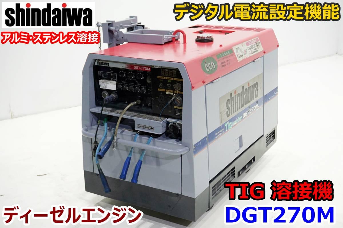 ステンやアルミ溶接に! 【売切り】エンジン TIG 溶接機 兼 発電機 デジタル電流設定 DGT