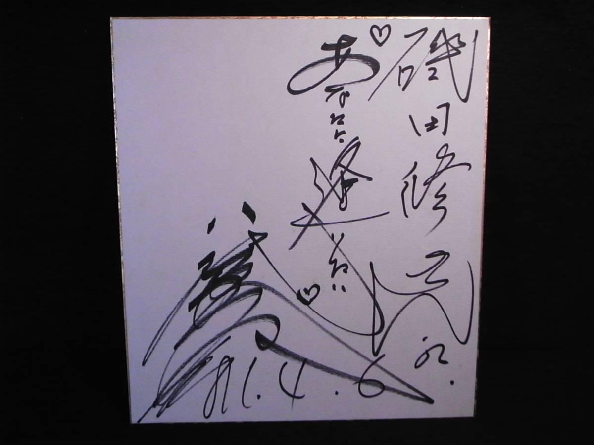 あなたに逢いたい 八代亜紀 直筆サイン色紙 状態そんな悪く無い 為書き有
