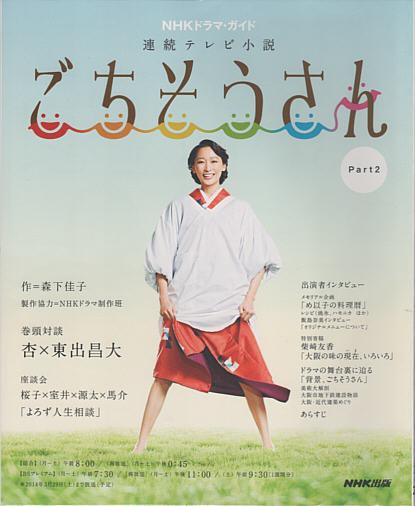 中古 美品 ごちそうさん ドラマガイド ② NHK 連続テレビ小説 杏