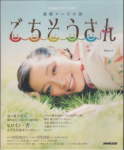 中古 美品 ごちそうさん ドラマガイド ① NHK 連続テレビ小説 杏