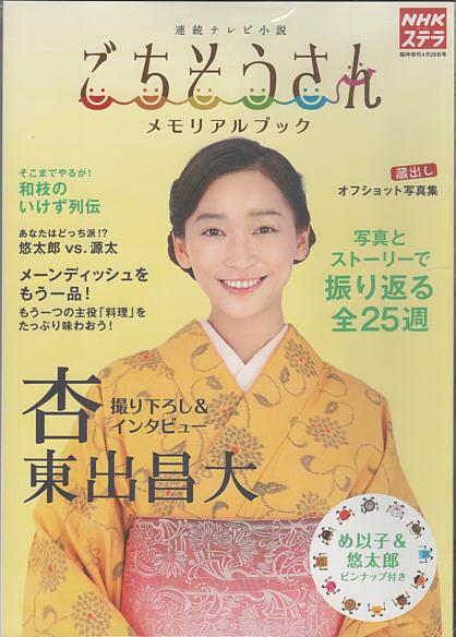 中古 美品 ごちそうさん メモリアル ブック NHK 連続テレビ小説 杏