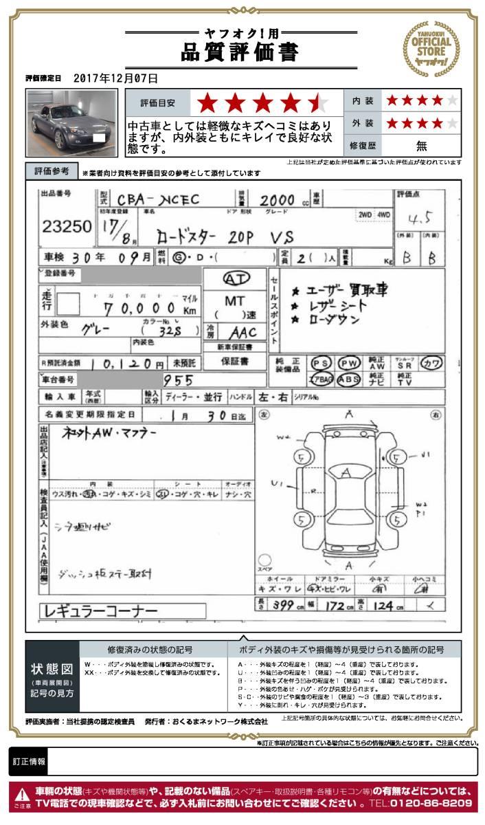 ロードスター VS H17年 車検H30/9迄 革シート 第三者査定 機関系診断済み 売り切り_画像4
