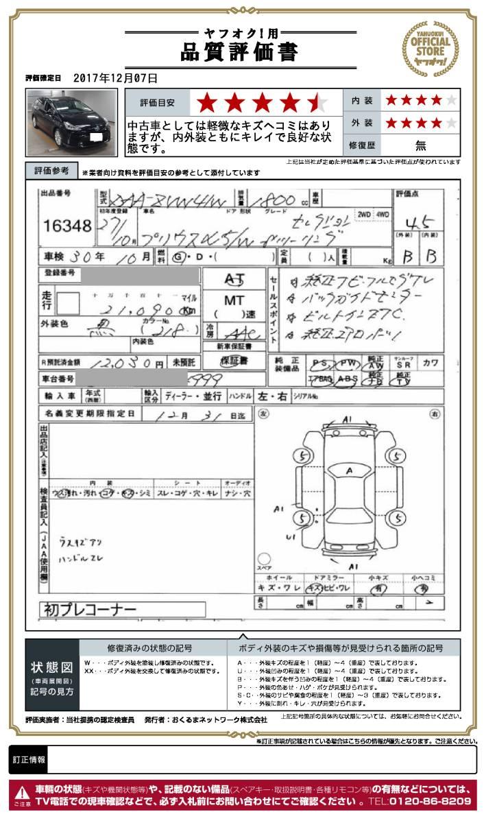プリウス アルファ Sツーリングセレクション H27年 車検H30/10迄 ナビ フルセグ Bモニター ビルトインETC 純正エアロ 鑑定済み_画像4