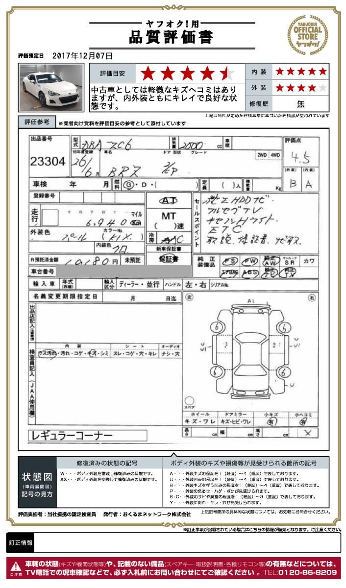 BRZ H26年 走行6940km 純正HDDナビ フルセグ キセノン ETC 卸売価格で落札チャンス_画像4