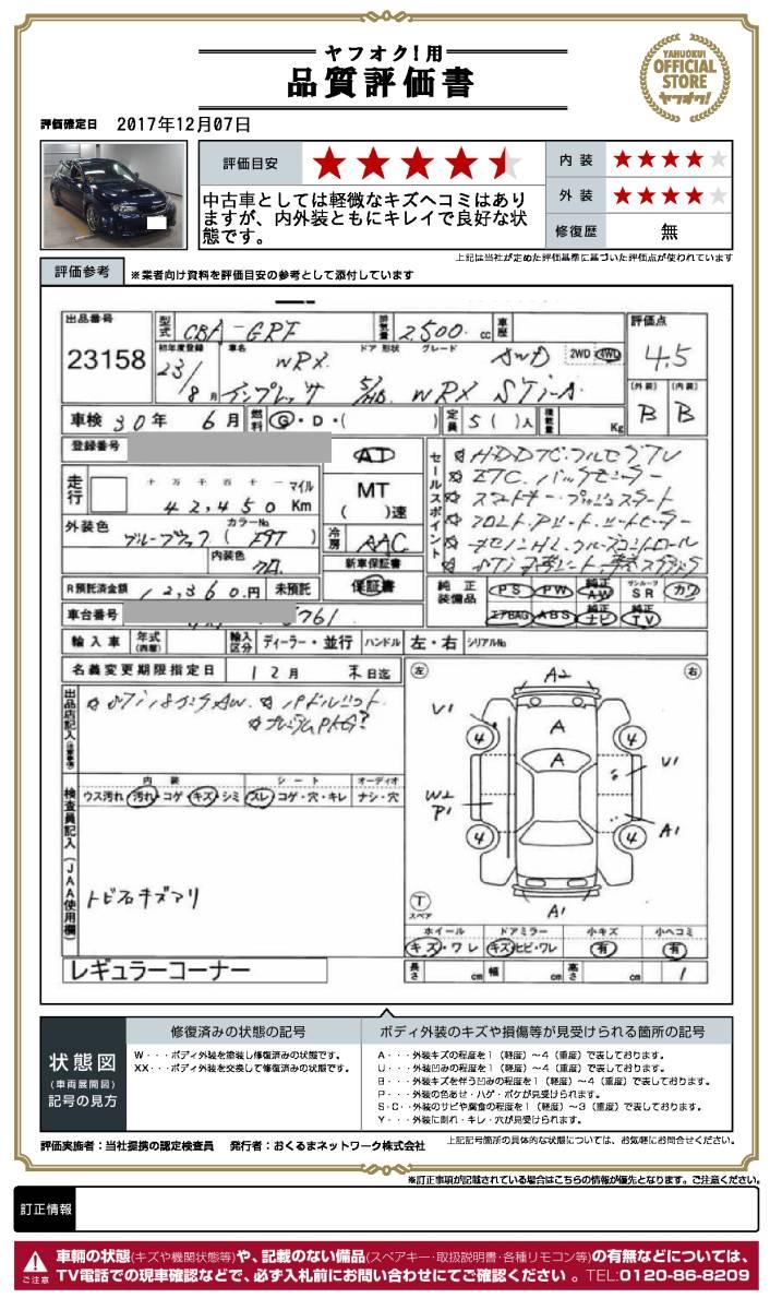 インプレッサ 5HB 4WD WRX STI A H23年 車検H30/6迄 HDDナビ フルセグ Bモニター ETC スマートキー キセノン クルコン 革シート 鑑定済み_画像4