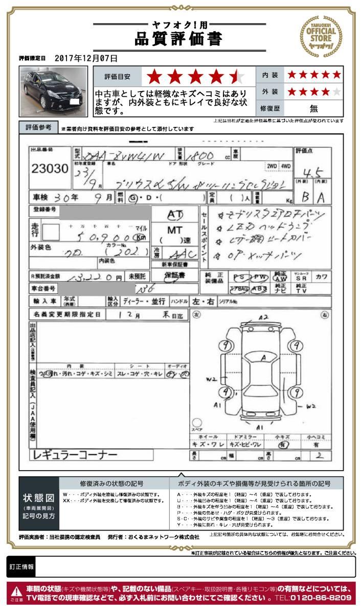 プリウス アルファ Sツーリングセレクション H23年 車検H30/9迄 エアロ LED 純正アルミ 走行50900km 卸売価格で落札チャンス_画像4