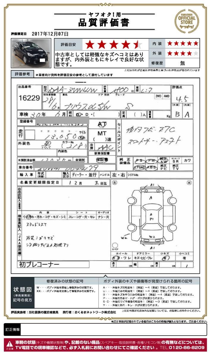 プリウス アルファ S H28年 車検H30/6迄 走行13050km 純正ナビETC スマートキー Pスタート 純正アルミ 第三者査定 機関系診断済み_画像4