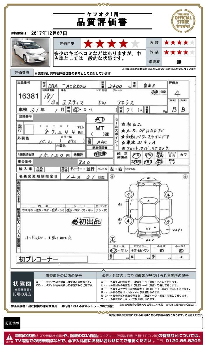 エスティマ アエラス 7ニン H18年 車検H31/1迄 HDDナビ 両側Pスラ Sモニター Bモニター 卸売価格で落札チャンス_画像4