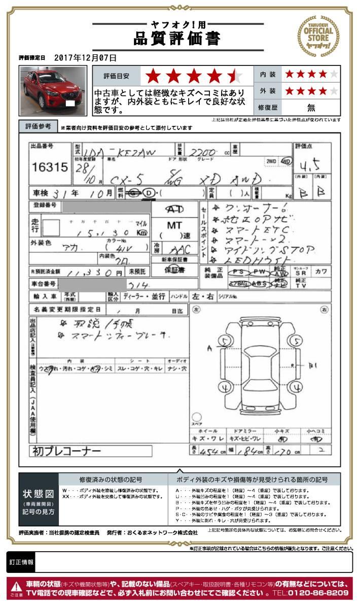 CX-5 4WD TB-D XD H28年 車検H31/10迄 1オーナー ナビ ETC スマートキー アイドリングS LED 第三者査定 機関系診断済み_画像4