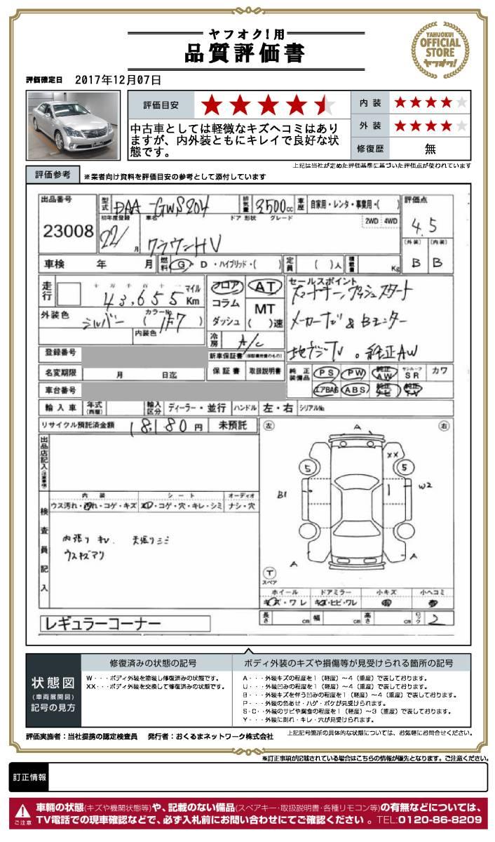クラウンハイブリッド 4D ハイブリッド H22年 走行43655km スマートキー Pスタート ナビ Bモニター 純正アルミ 卸売価格で落札チャンス_画像4