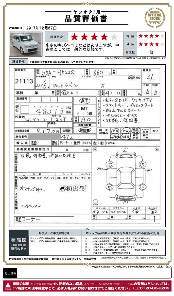 ラパン 5D X H22年 ナビ 地デジ スマートキー Pスタート 純正アルミ 卸売価格で落札チャンス_画像4