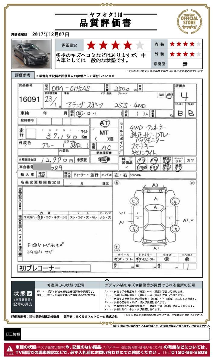 アテンザ スポーツ 4WD 25S H23年 1オーナー ナビ 地デジ Bモニター スマートキー キセノン 卸売価格で落札チャンス_画像4
