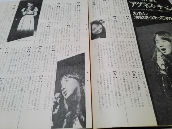 アグネス・チャン切り抜き6ページ5枚