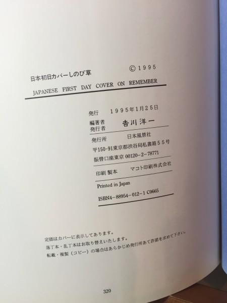 『1995年 日本風景社 日本初日カバーしのび草』_画像3