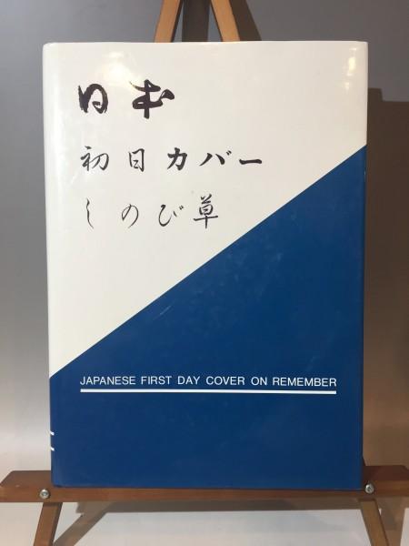 『1995年 日本風景社 日本初日カバーしのび草』