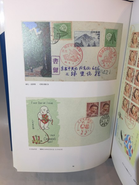 『1995年 日本風景社 日本初日カバーしのび草』_画像2