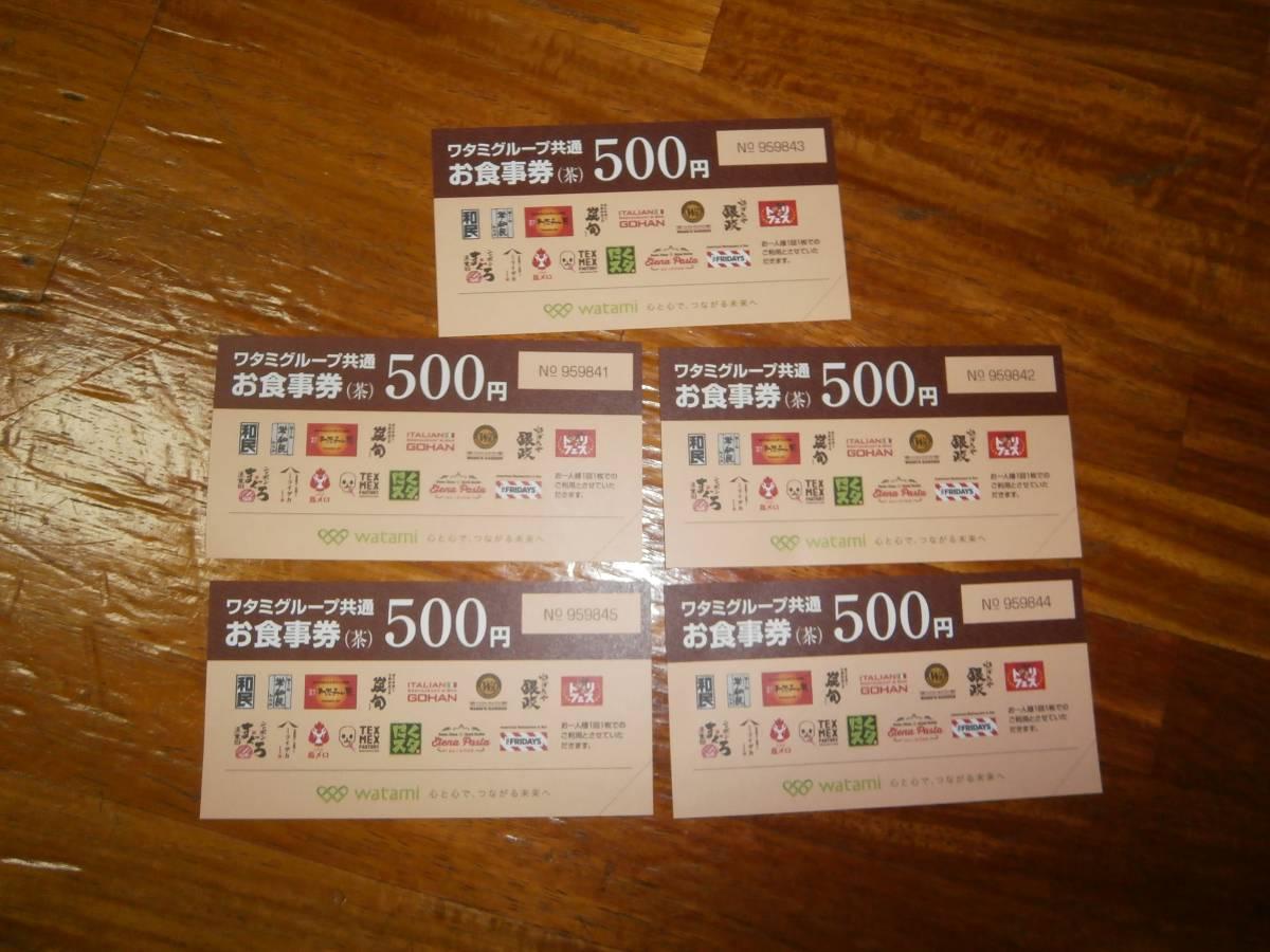 ワタミグループ共通お食事券500円×5枚 2500円分 3/31まで
