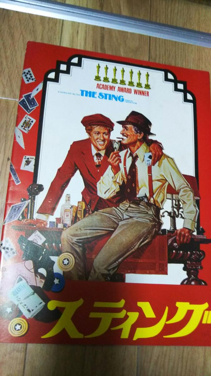 スティング…劇場用 映画パンフレット…1973年公開作品…ロバートレッドフォード ポールニューマン ロバートショー…美品_画像1