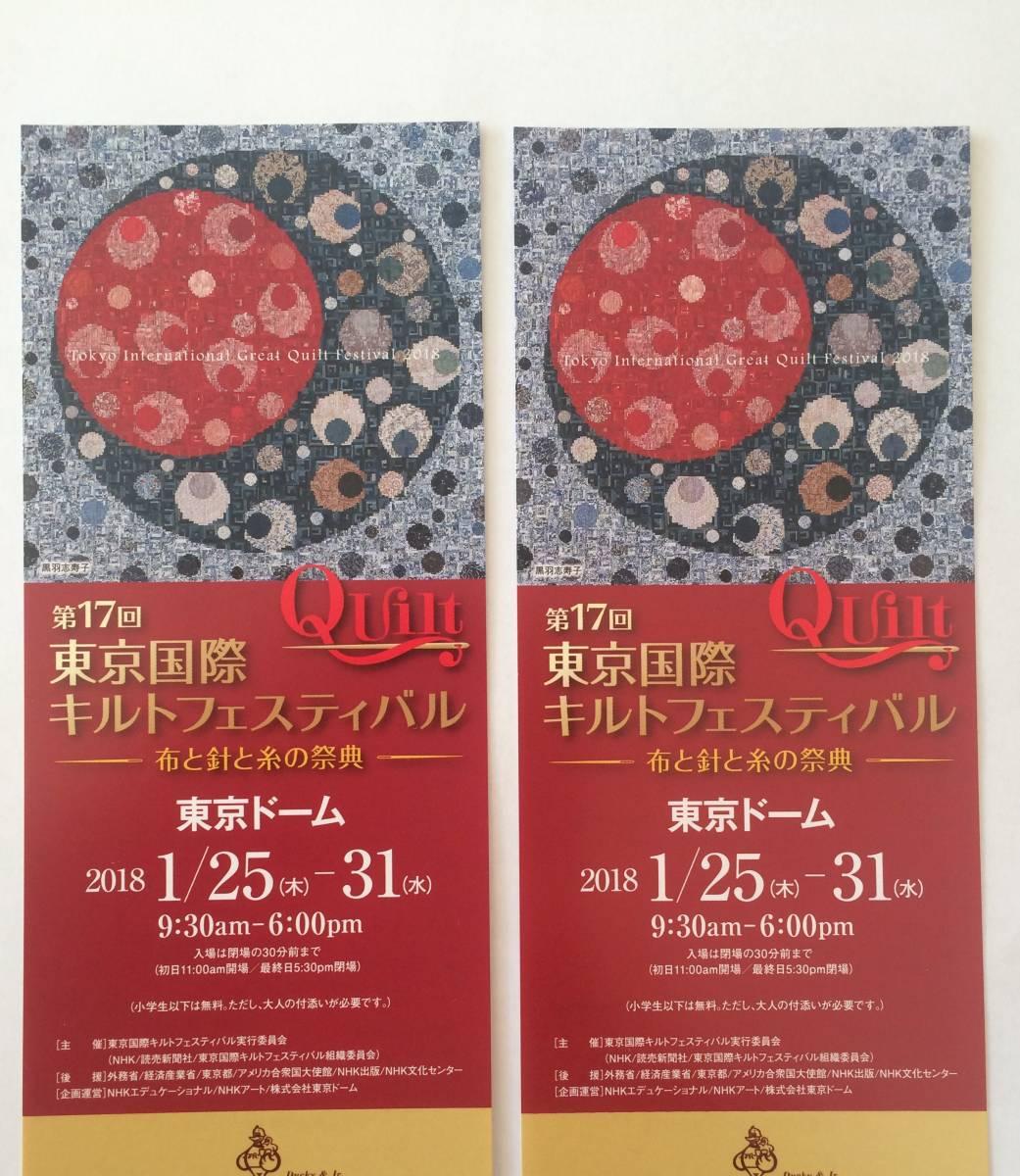 ★第17回 東京国際キルトフェスティバル★ご招待券★ペア 2枚セット★②