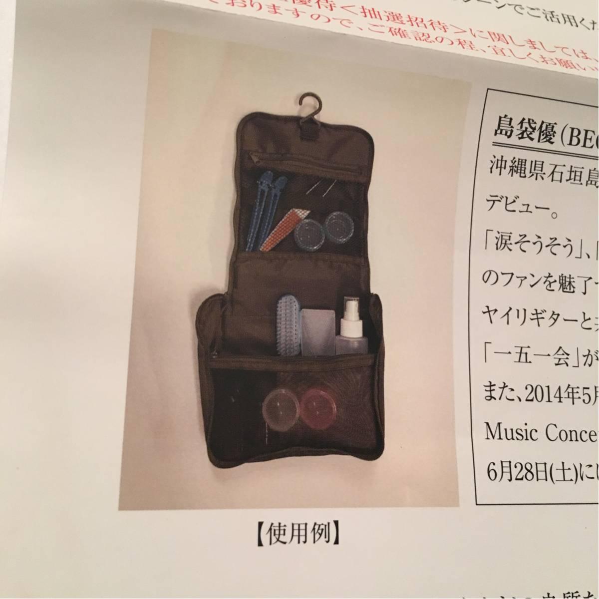 アミューズ☆オリジナルグッズ「シーサートラベルポーチ」☆BEGIN_画像3