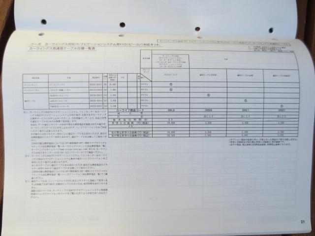 非売品 Y50 フーガ 販売店・部販向け資料 日産純正オプションカタログ(アクセサリーカタログ) 2004.10発行_画像3