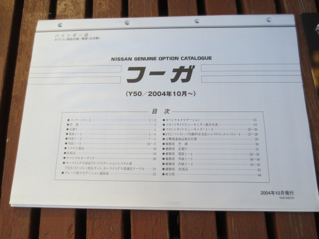 非売品 Y50 フーガ 販売店・部販向け資料 日産純正オプションカタログ(アクセサリーカタログ) 2004.10発行_画像2