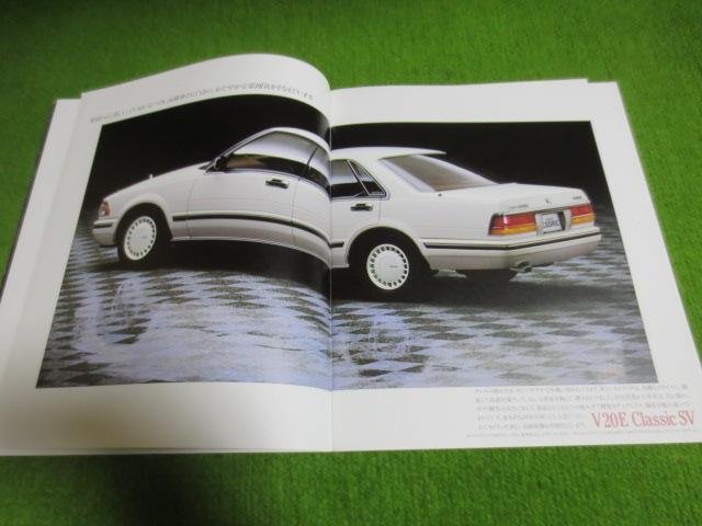 Y31系 セドリック 本カタログ 1989年2月発行_画像2