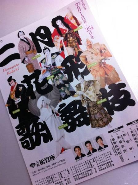 歌舞伎チラシ■二月花形歌舞伎(平成21)獅童、亀治郎、愛之助