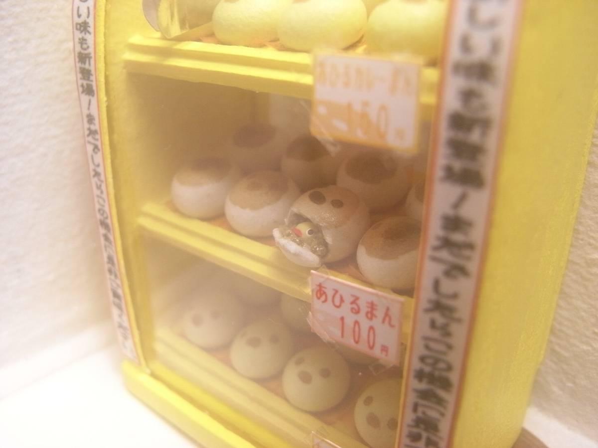【入札】あひる肉まん保温ケース【あひるたん1匹】_画像7