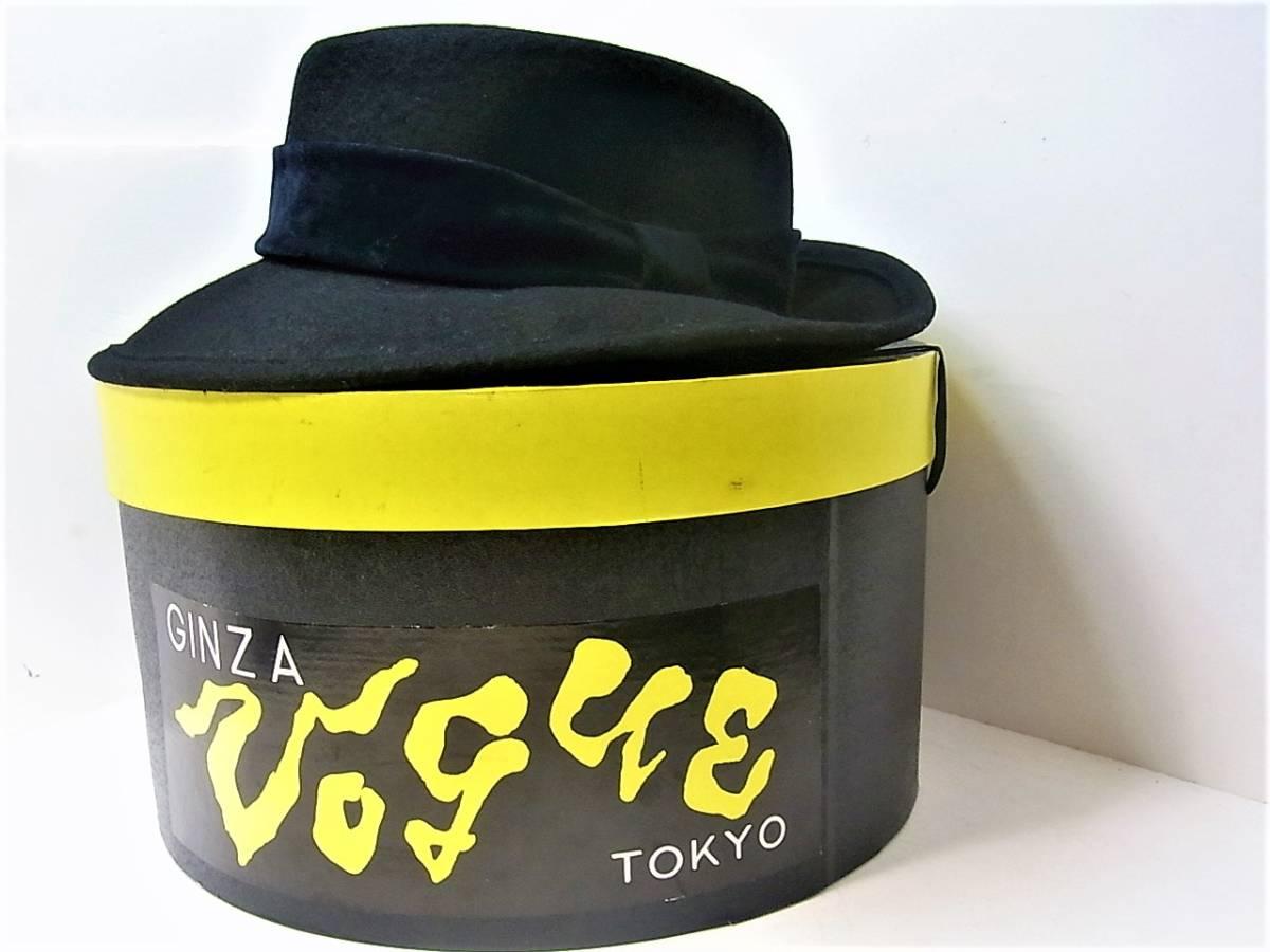 【免税店 東京 質屋おぢさん】 帽子 ハット K.T KIYOKO TAKASE コムサデモード 銀座 VOGUE