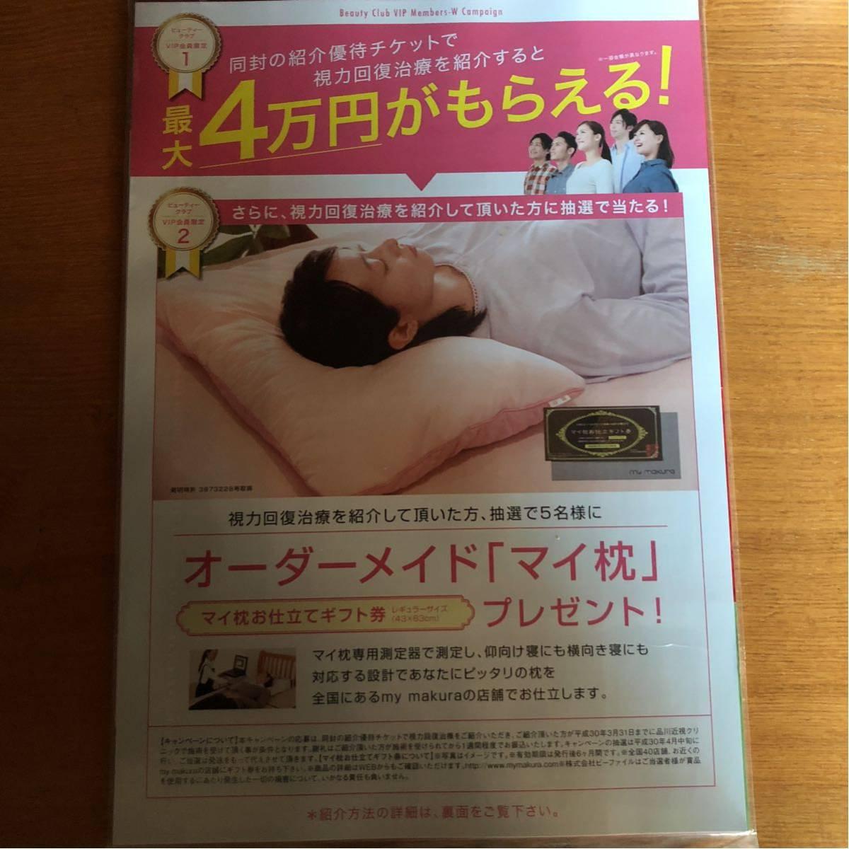 未開封◆中井貴一 佐々木蔵之介 映画「嘘八百」アデカ2018年1月号_画像2