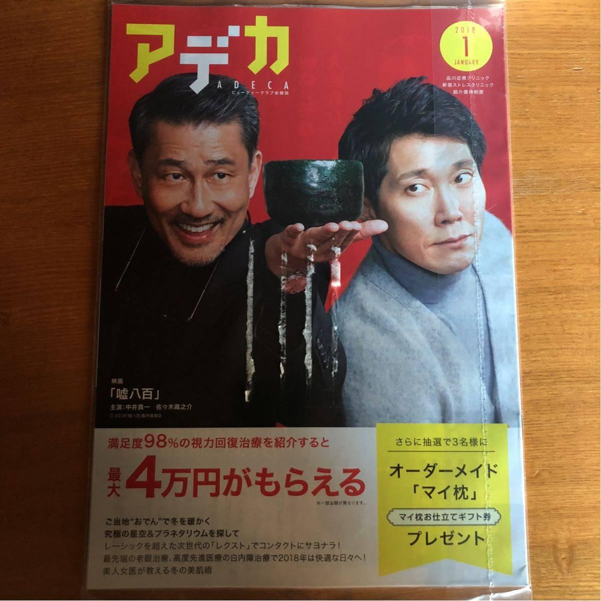 未開封◆中井貴一 佐々木蔵之介 映画「嘘八百」アデカ2018年1月号