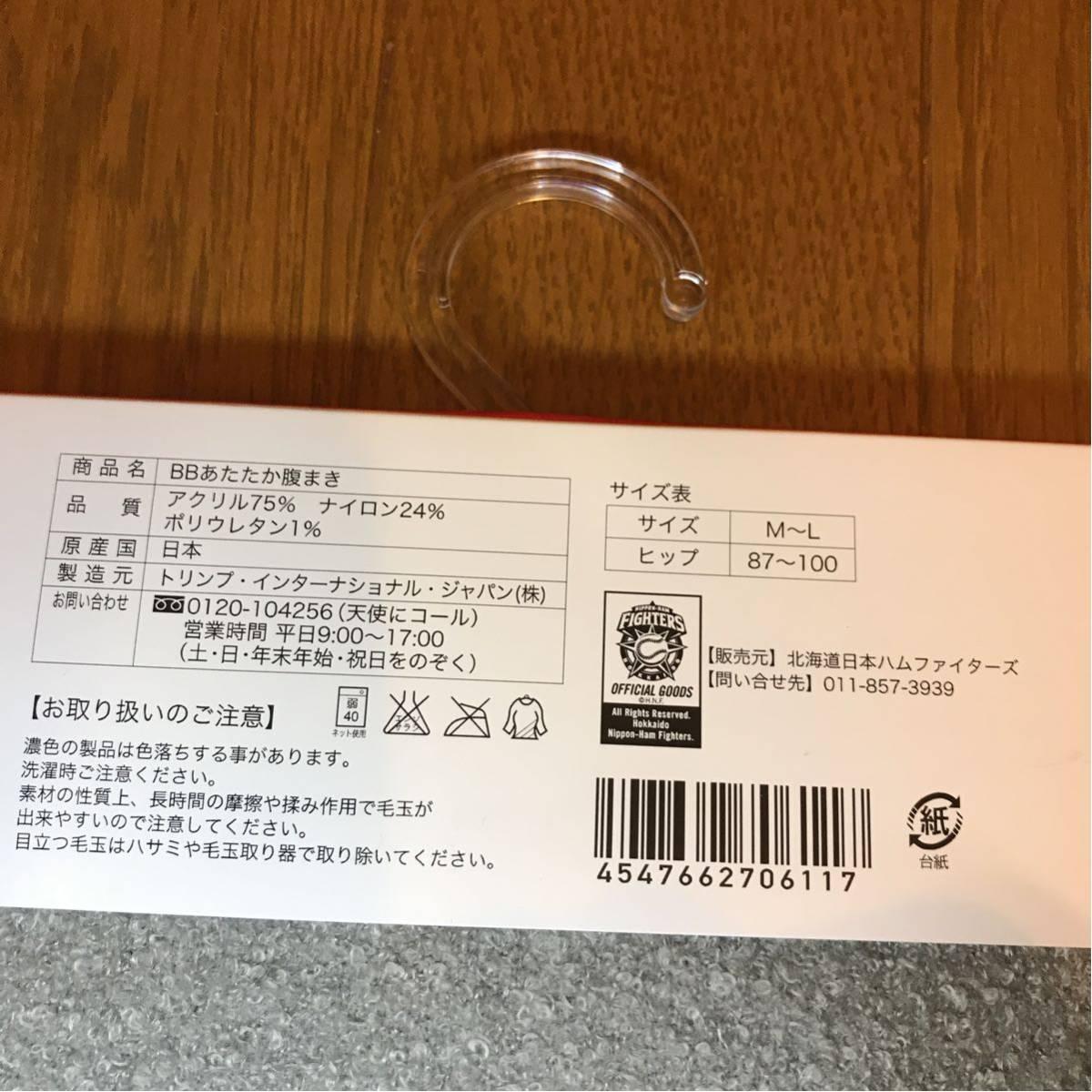 日ハム ファイターズ 腹巻_画像3